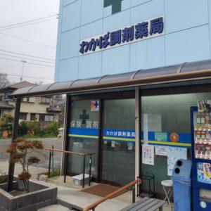 薬配達・訪問服用指導:わかば調剤薬局本店(秦野市)