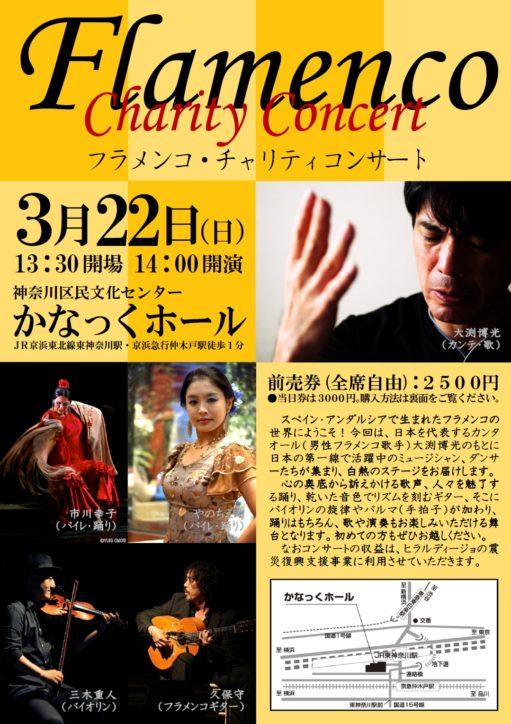 【チケットプレゼント】フラメンコ・チャリティコンサート@横浜・東神奈川