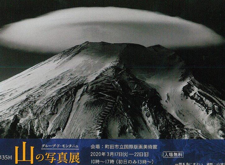 四季折々の山の表情見られる 町田市立国際版画美術館で「山の写真展」開催