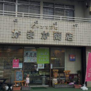 落花生商品配達:(有)かまか商店(秦野市)