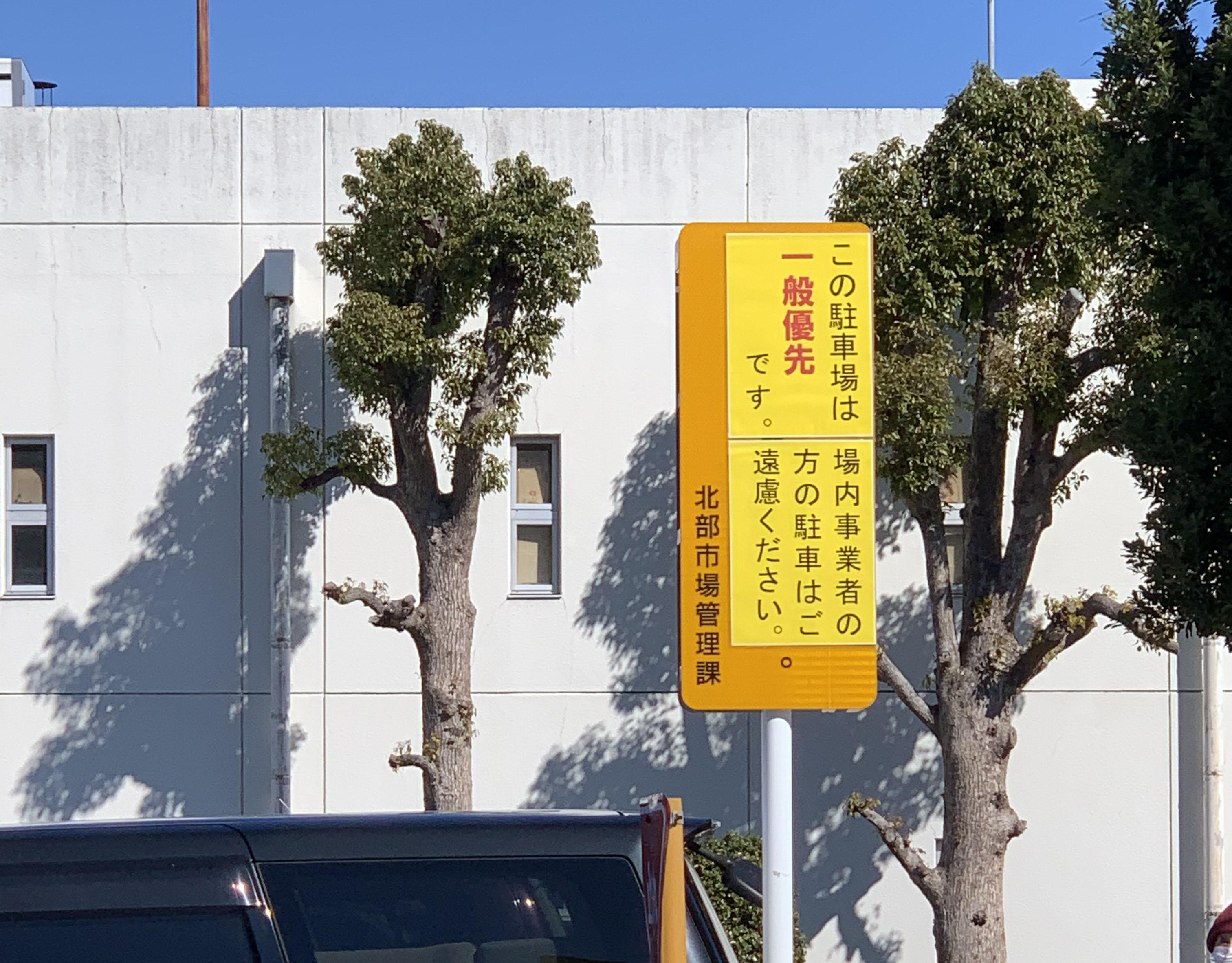 川崎市中央卸売北部市場情報まとめ【アクセス・利用時間・休日・駐車場・通行証などなど】