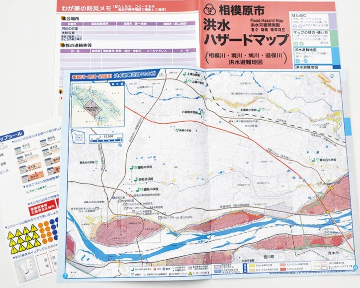 洪水ハザードマップを11年ぶりに改定 避難行動に役立てて【相模原市】