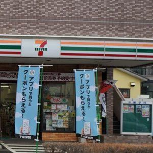商品配達・お迎えサービス:セブンイレブン秦野尾尻店(秦野市)