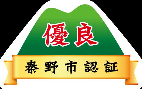 秦野ブルーベリー農園ガイド