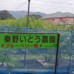 5. 秦野いとう農園