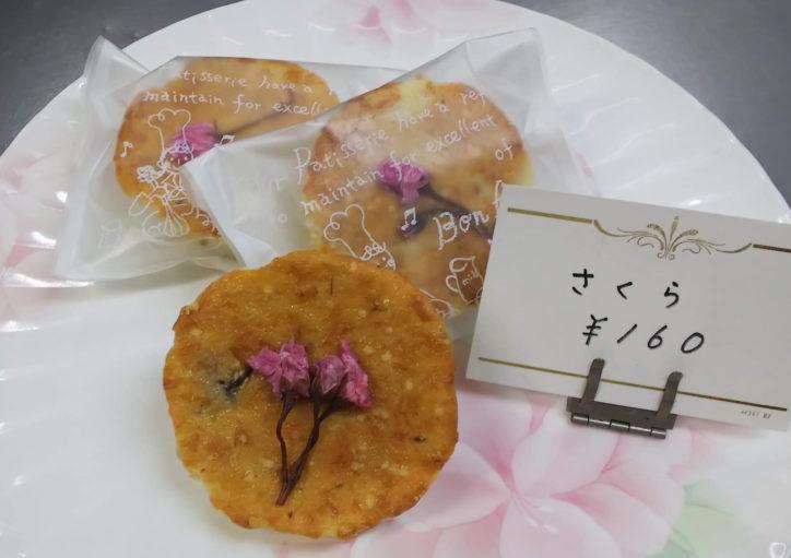 秦野の桜練り込んださくらのお菓子/ケーキハウス シーズン(秦野市)