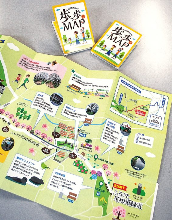 横浜・旭区散策ガイド「歩っ歩(ぽっぽ)でMAP(マップ)」親子に便利な場所や撮影スポットも