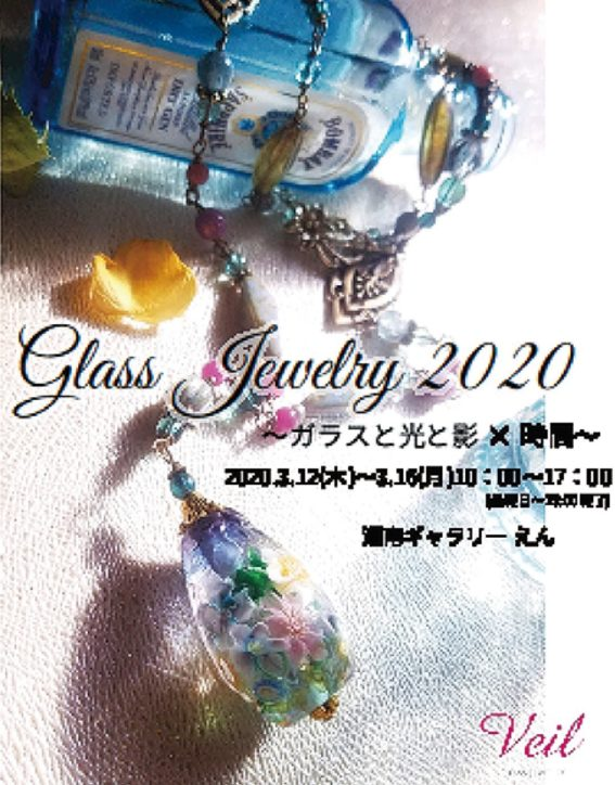 工芸作家・塚本昭子さん「Glass Jewelry 2020 」大磯で個展 世界にひとつだけのガラスジュエリー