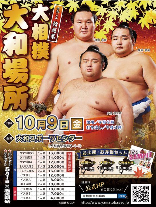 15年ぶり!大和スポーツセンターで大相撲「大和場所」 10月9日開催
