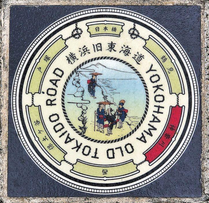 足元に歴史ロマン 旧東海道プレートお目見え【横浜・神奈川区】