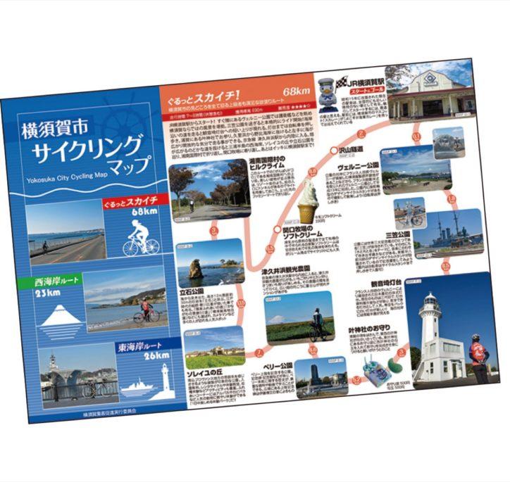 横須賀周遊3コースを紹介「横須賀市 サイクリングマップ」配布中