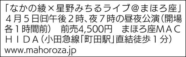 町田・まほろ座で夢の共演「なかの綾さん×星野みちるさん」ジョイントライブ