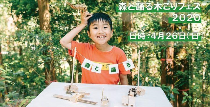 森で遊ぶ!ぼーっとする…八王子の恩方中学校裏山で『森と踊る木こりフェス』