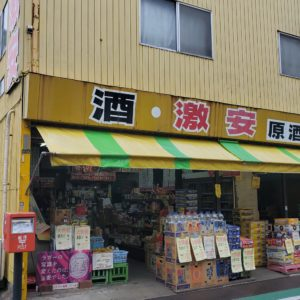 酒・食料品配達:原酒店(秦野市)