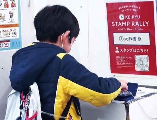 駅名変更で京急 「大師橋」駅がお目見え  スタンプラリーも実施