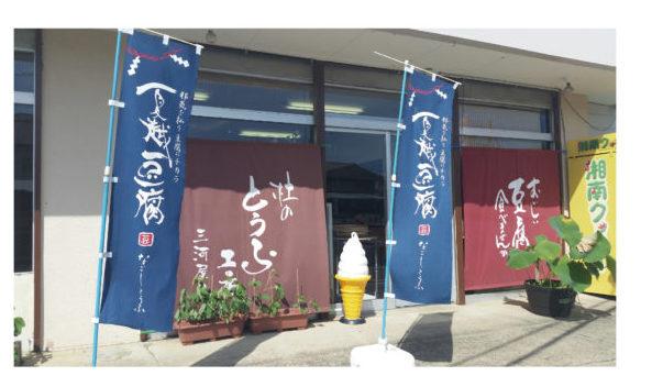 大豆本来の味が引き立つ名水豆腐「豆腐桜かすてら」/杜の豆腐工房 三河屋(秦野市)