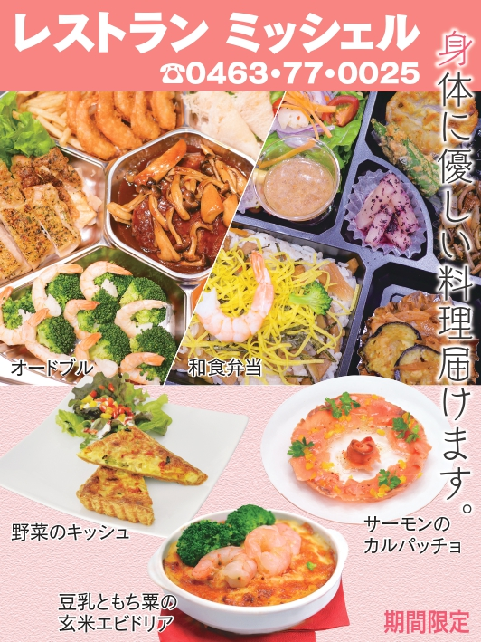 お惣菜・お弁当・オードブルの販売配達:レストランミッシェル(秦野市)