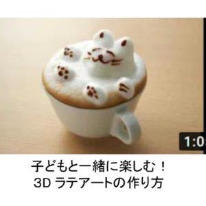コーヒーを家で楽しむ「おうちカフェ KEY」淹れ方やラテアートなどの動画も見られる