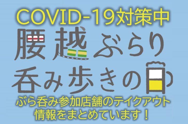 鎌倉市腰越の飲食店応援サイト公開 『持ち帰りできる12店舗PR』