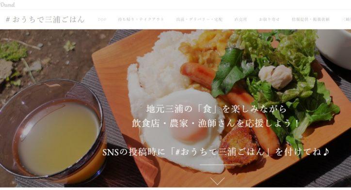 自宅で楽しむ「#おうちで三浦ごはん 」情報サイトで飲食店支援