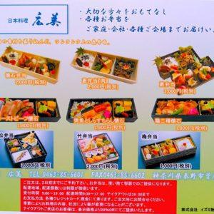 お弁当・お惣菜の配達:日本料理 広美(秦野市)