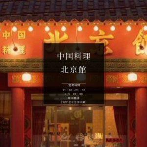 惣菜・弁当の配達:中国料理 北京館(秦野市)