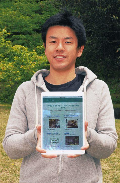 〈神奈川・中郡〉飲食店支援テイクアウト・デリバリーのウェブサイト「カナナカ」開設