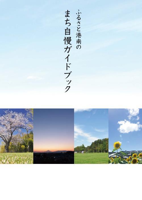 「ふるさと港南のまち自慢ガイドブック」を刷新 ダウンロード出来ます!【横浜市】