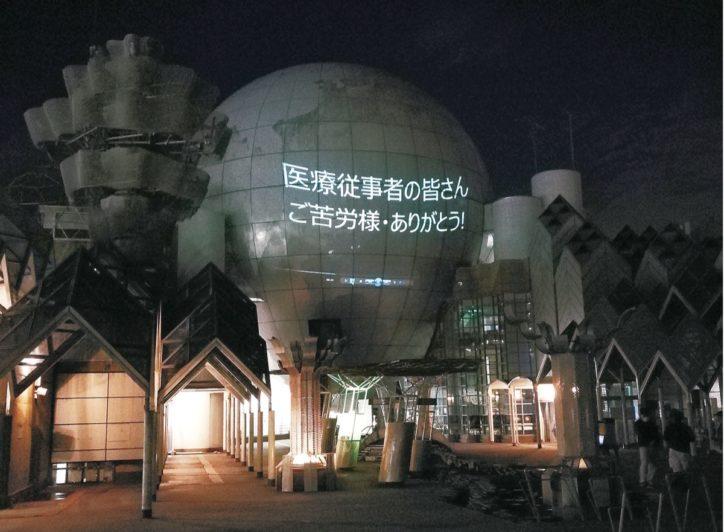 地球儀に『医療従事者にエール』藤沢市湘南台文化センターのシンボルに投影