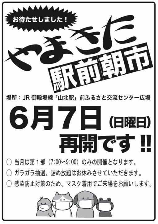 【やまきた駅前朝市】ガラガラ抽選も再開!山北駅前で7月5日開催