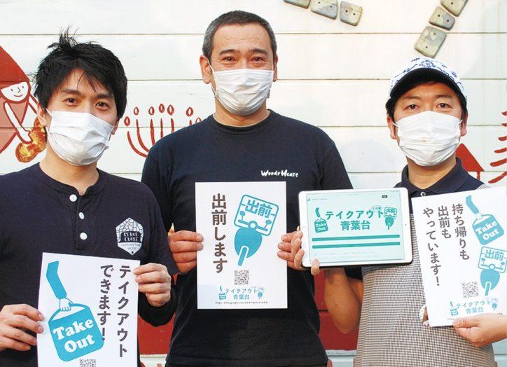 テイクアウトで飲食店応援!横浜市青葉区の商店街がまとめサイト公開