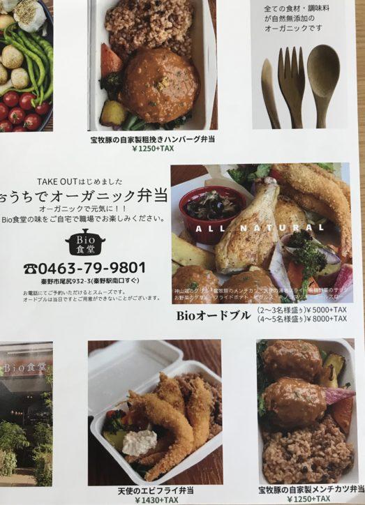 弁当・オードブルの配達:Bio食堂(秦野市)