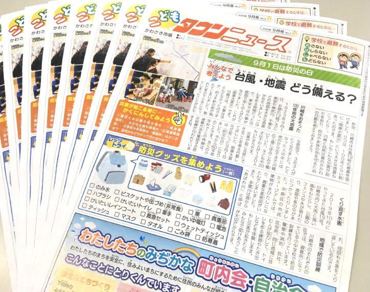 【読者プレゼント】こどもタウンニュースかわさき市版9月号企画 「ノクティお買物券」も当たる