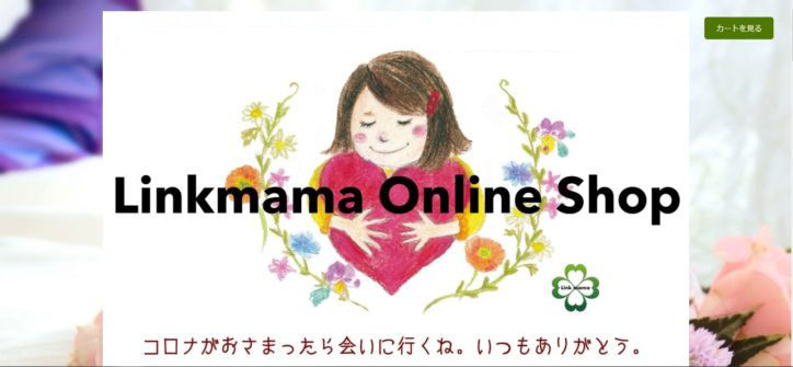 川崎・麻生区の地元ママたちによるオンラインショップ ビデオ通話で学ぶ講座も