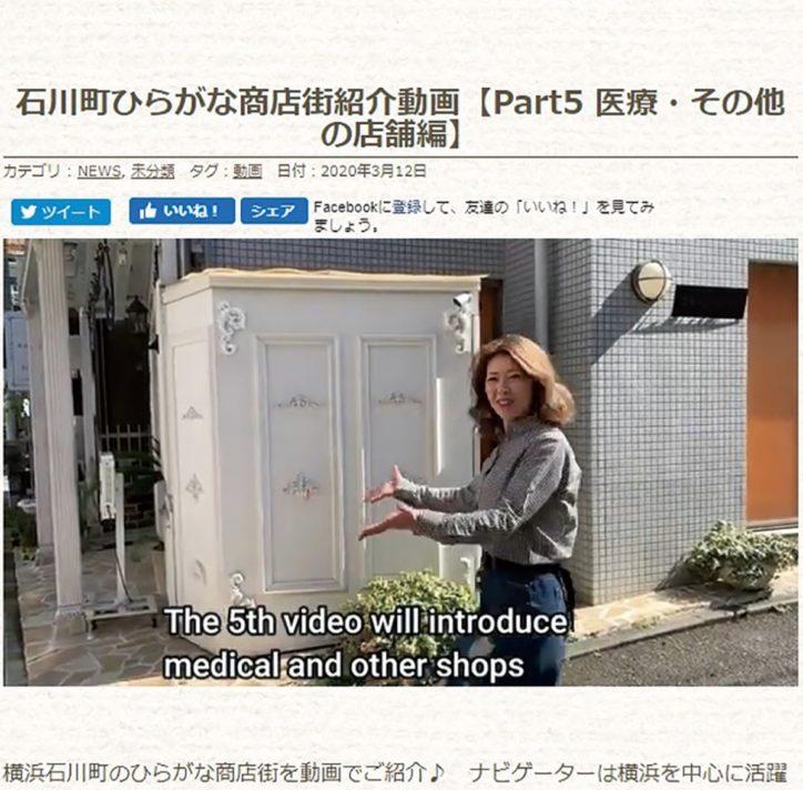 〈5分動画で魅力配信 〉横浜・石川町「ひらがな商店街」ご当地ビールほか紹介