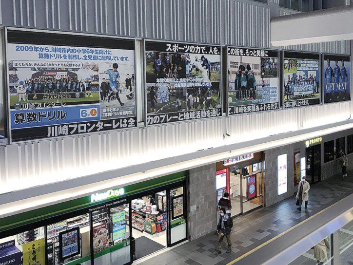 川崎フロンターレが川崎駅北口にパネル掲出  23年の歩み振り返る