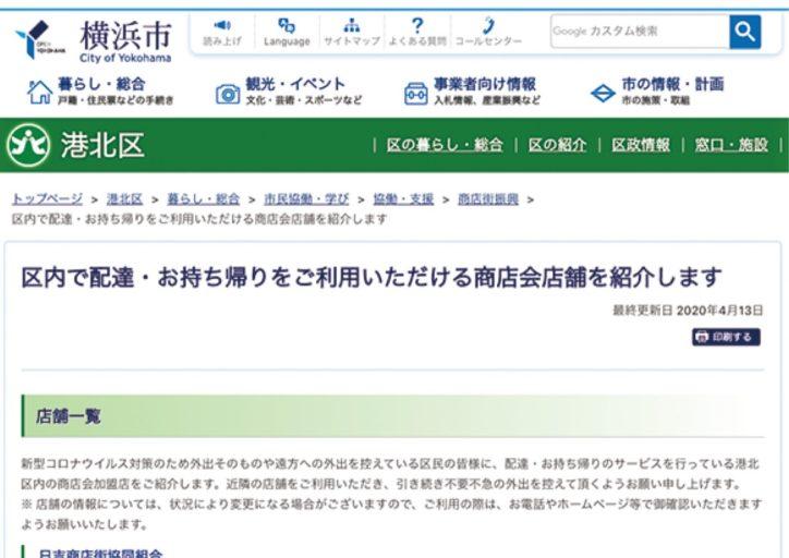 【横浜・港北区】 テイクアウト&デリバリーのお店を区HPで公開中 お気に入りを見つけよう!!