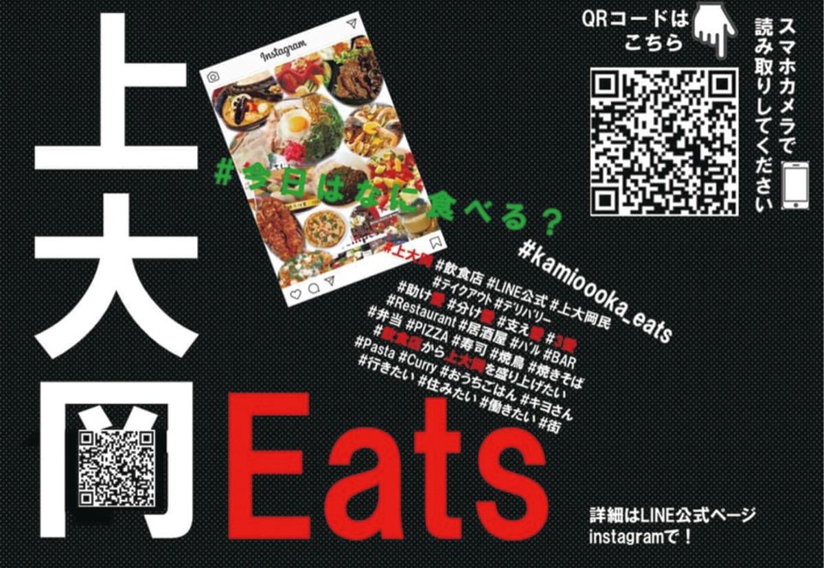 横浜市港南台・上大岡 テイクアウトを「一丸でPR」 商店会や飲食店が相互協力