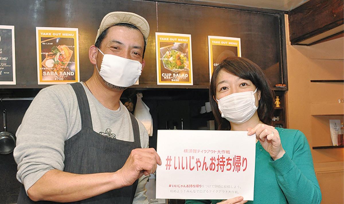「テイクアウト」と「デリバリー」が頼みの綱に!外出自粛で苦境の横須賀市内飲食店