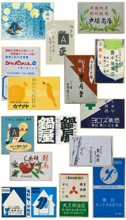 〈ネット図録公開〉寒川文書館所蔵の昭和マッチ箱など6500点を検索&観賞