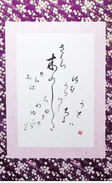 絵で楽しむ仮名文字 「かな書アートdeco展」約40点展示@鎌倉ギャラリー