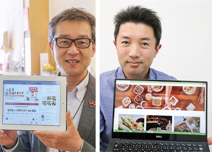 テイクアウトなどで地元飲食店を応援「八王子お弁当カタログ」&「ハチオウジ イーツ」公開