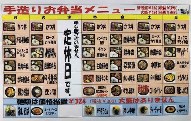 お弁当配達・食品全般配達:株式会社 華屋酒販(秦野市)