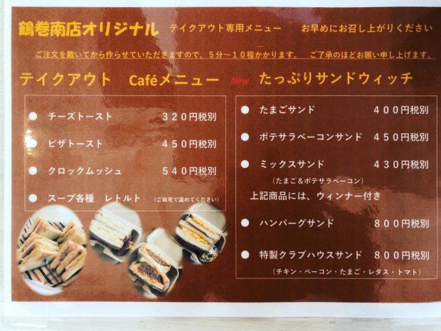 食パン・レトルトスープ・ジャムほか配達:食パン道 鶴巻南店(秦野市)