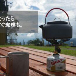 【NEW】丹沢は移住ビギナー向け!駅徒歩1分&本格移住の前にできる暮らしの選択