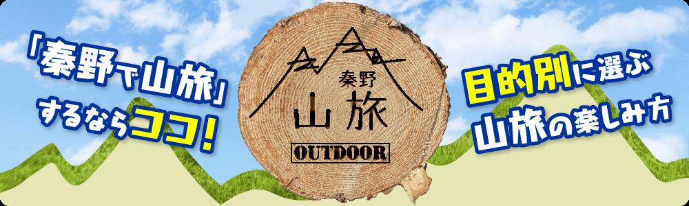 登山&アウトドアページ