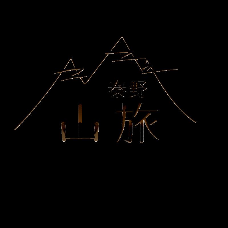 秦野で登山&アウトドア|秦野山旅