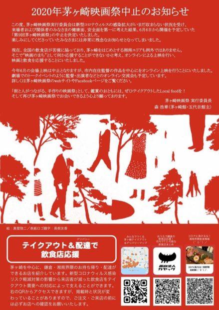 【6/19おうちグルメ更新】2020年の茅ヶ崎映画祭はオンライン「茅ヶ崎おうちでシネマ」で@茅ヶ崎市