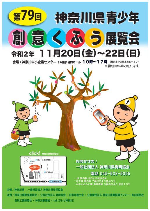神奈川県発明協会 恒例の創意くふう展覧会、2020年も11月に開催