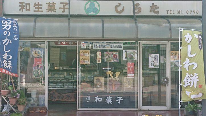和菓子・お赤飯・のし餅配達:城田屋製菓(秦野市)